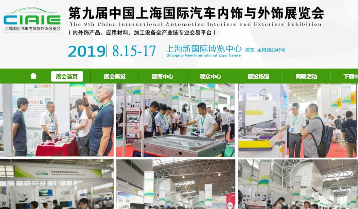 公司参展第九届中国上海国际汽车内饰与外饰展览会